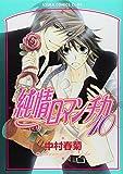 純情ロマンチカ 第10巻 (あすかコミックスCL-DX)