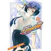 魔法少女プリティ☆ベル 10 (BLADE COMICS)
