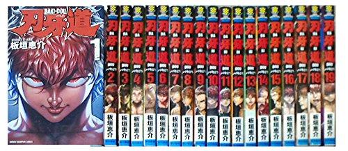 刃牙道 コミック 1-19巻セット