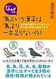 なぜ「烏」という漢字は「鳥」より一本足りないの?―生き物の漢字がすぐ覚えられ、生き物の神秘も発見できる