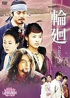輪廻-Next [DVD]