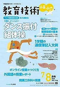 教育技術 小五・小六 2020年 7/8月号 [雑誌] 教育技術シリーズ