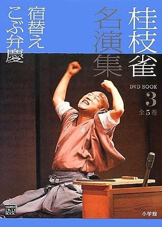 桂枝雀名演集〈第3巻〉宿替え・こぶ弁慶 (小学館DVD BOOK)