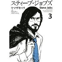 スティーブ・ジョブズ(3) (Kissコミックス)