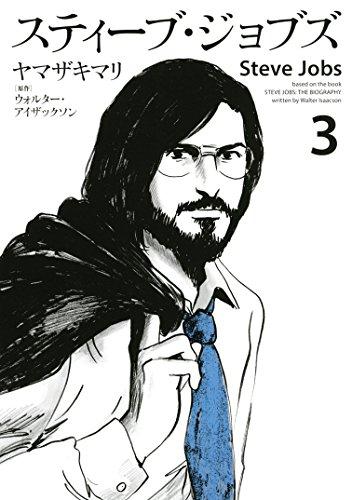 スティーブ・ジョブズ(3) (Kissコミックス)の詳細を見る