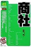 商社〈2011年度版〉 (最新データで読む産業と会社研究シリーズ)