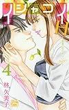 イシャコイH ─医者の恋わずらい hyper─ 4 (白泉社レディースコミックス)