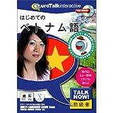 Talk Now! はじめてのベトナム語