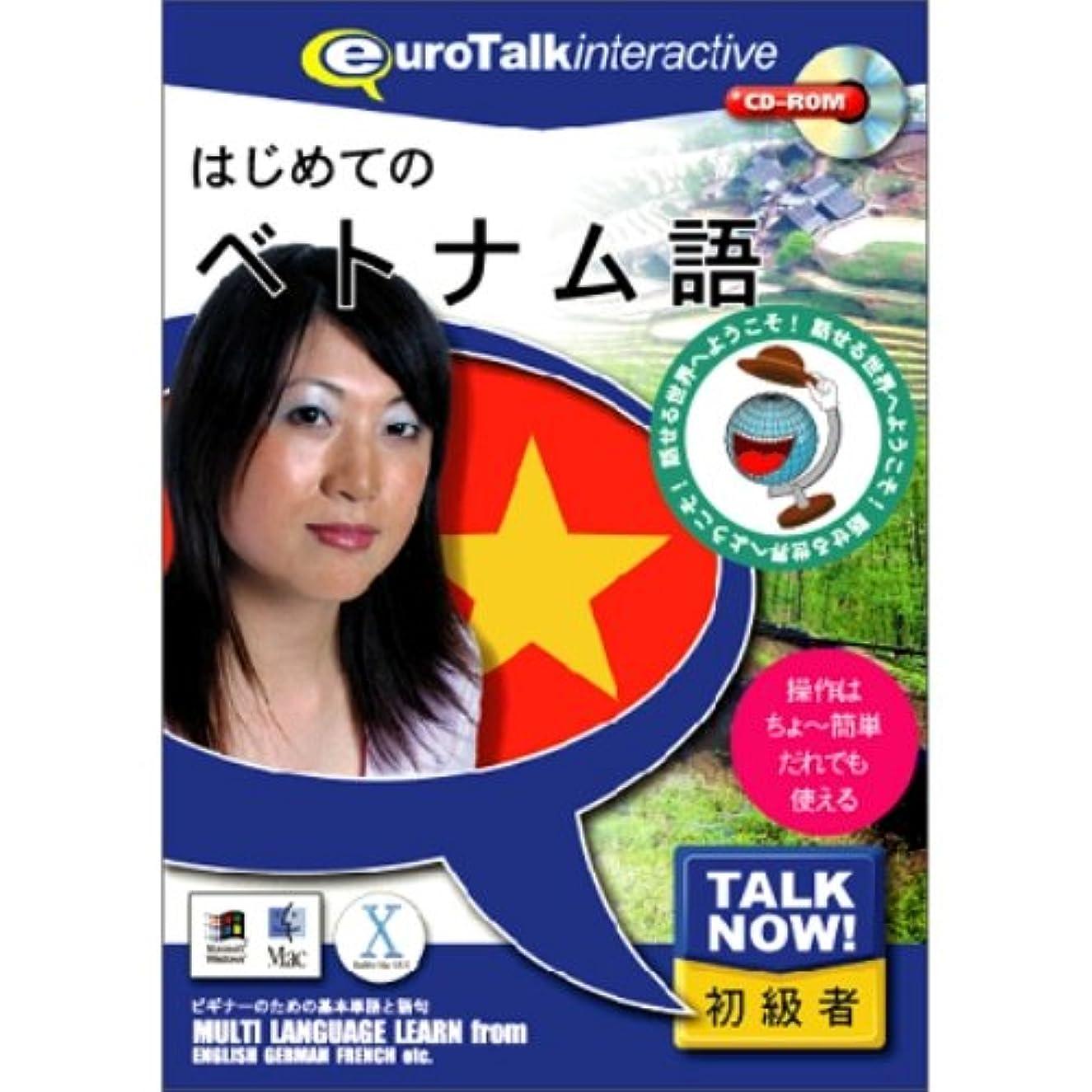 検体利益必要とするTalk Now! はじめてのベトナム語