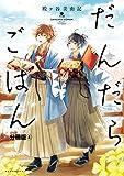 だんだらごはん 分冊版(4) 桜もち (ARIAコミックス)