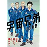 宇宙兄弟 コミック 1-39巻セット