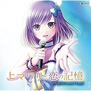 ヒマワリと恋の記憶 Original Sound Track