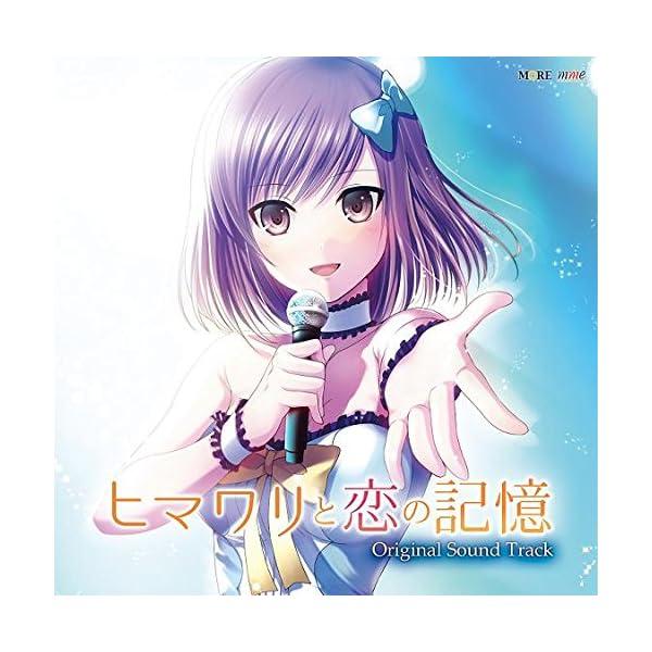 ヒマワリと恋の記憶 Original Sound...の商品画像