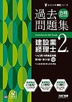 合格するための過去問題集 建設業経理士2級 第8版 (よくわかる簿記シリーズ)