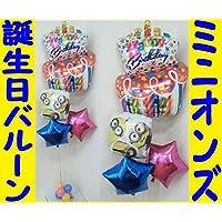 ヘリウムガス入り バルーン 誕生日 ミニオン バースデー Minions bb097
