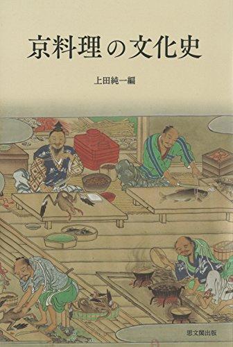 京料理の文化史の詳細を見る