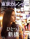 東京カレンダー2018年7月号