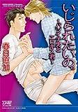 いじられたいの。~バツイチ男とエロキス君~ (ジュネットコミックス ジュネット文庫)