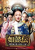 [DVD]如懿伝~紫禁城に散る宿命の王妃~ DVD-SET1