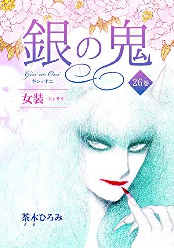 銀の鬼26巻・女装