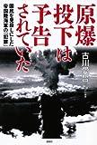 原爆投下は予告されていた 国民を見殺しにした帝国陸海軍の「犯罪」