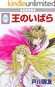 王のいばら 1巻 (冬水社・いち*ラキコミックス)