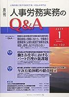 月刊人事労務実務のQ&A 2019年1月号(No.102―人事労務に関する最初で唯一のQ&A専門誌 特集1:働き方改革におけるパート管理の新課題/特集2:年次有