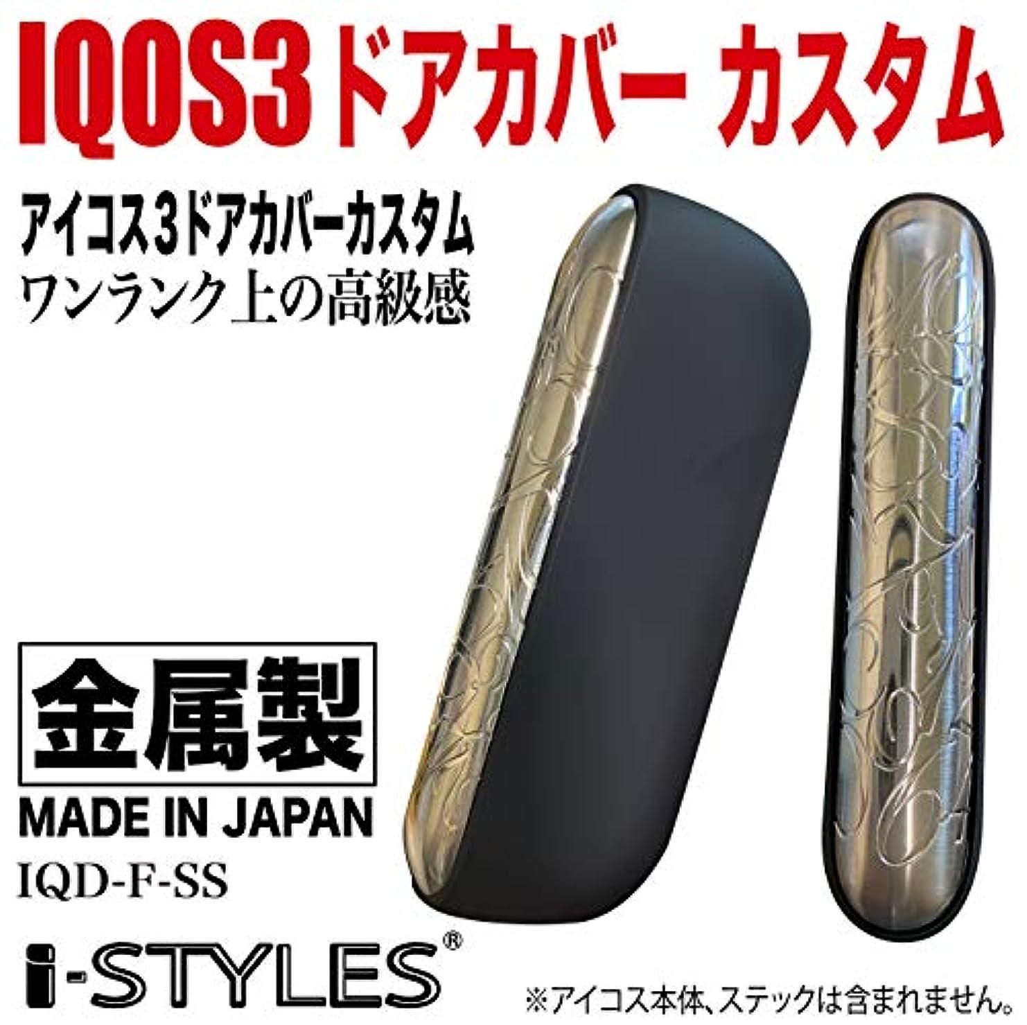 全体にファランクス宝石IQOS3 アイコス3 ドアカバー カスタムIQD-F-SS (i-STYLES)