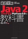 徹底攻略 Java2 プログラマ教科書 Platform 5.0対応 (ITプロ/ITエンジニアのための徹底攻略)