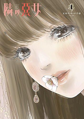 隣の悪女 1 (ヤングジャンプコミックス)