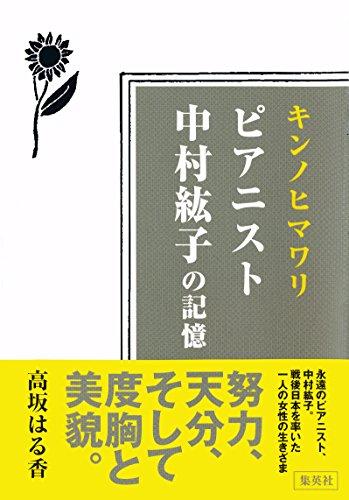 [高坂はる香]のキンノヒマワリ ピアニスト中村紘子の記憶 (集英社学芸単行本)