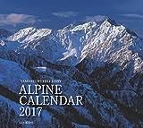 カレンダー2017 ALPINE CALENDAR アルパインカレンダー (ヤマケイカレンダー2017)