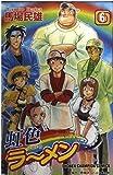 虹色ラーメン 6 (少年チャンピオン・コミックス)