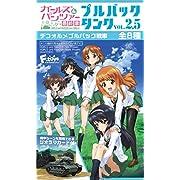 ガールズ&パンツァー 最終章 ガルパン プルバックタンク Vol.2.5 10個入りBOX (食玩)