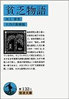 貧乏物語 (岩波文庫 青132-1)