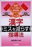 漢字ミスを減らす指導法 (国語ミス退治事例集―漢字指導偏)