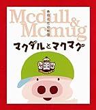 春田花花幼稚園 マクダルとマクマグ 画像
