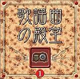 <COLEZO!>歌謡曲の殿堂(1)