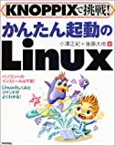 KNOPPIXで挑戦!かんたん起動のLinux