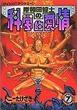 岸和田博士の科学的愛情(7) (ワイドKC)