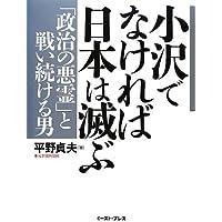 小沢でなければ日本は滅ぶ 「政治の悪霊」と戦い続ける男