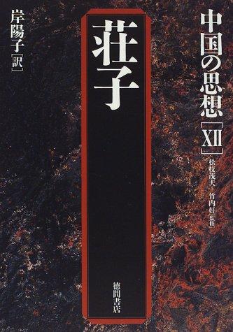 荘子 (中国の思想)