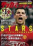 STARS [サッカーベストシーン17] (DVD付) (COSMIC MOOK)