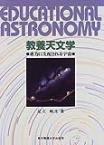 教養天文学―重力に支配される宇宙