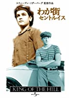 わが街セントルイス [DVD]