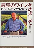 最高のワインをめざして―ロバート・モンダヴィ自伝 (ハヤカワ・ワインブック) 画像