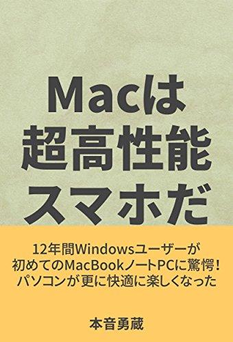 Macは超高性能スマホだ: 12年間Windowsユーザーが初めてのMacBookノートPCに驚愕!パソコンが更に快適に楽しくなった
