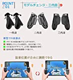 【三代目登場】 荒野行動 PUBG Mobile コントローラー ipad 引き金式高速射撃ボタン ゲームパット 押しボタンとグリップの一体式 人間工学設計 スマホ指サック付属 iPad & タブレット対応 画像