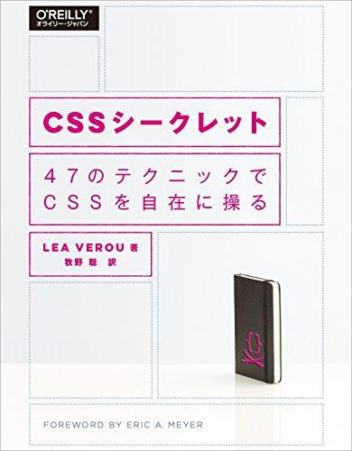 CSSシークレット ―47のテクニックでCSSを自在に操る