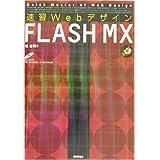 速習Webデザイン FLASH MX (Quick master of web design)